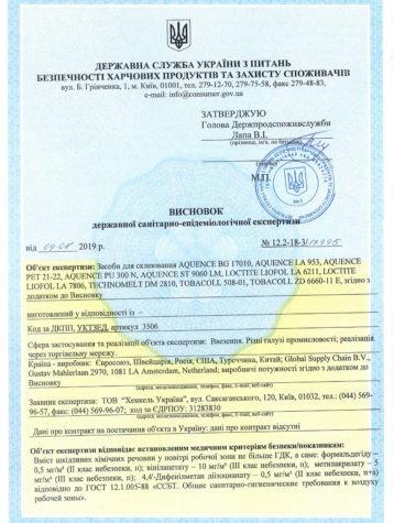 Сертификат на клей-1 copy