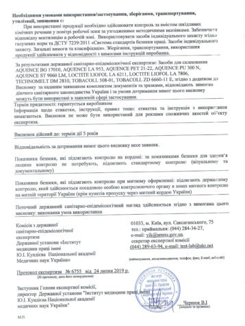Сертификат на клей-2 copy